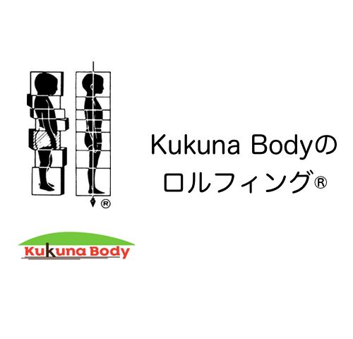 身体と心を大切にするKukuna Bodyのロルフィング®