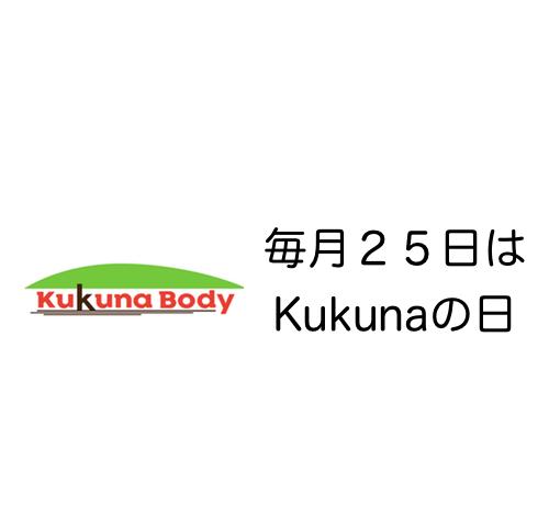 2月のKukunaの日#8「結果が出せる人と出せない人の違い」お申込み開始