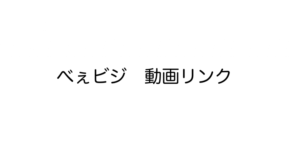 べぇビジ参加者用動画