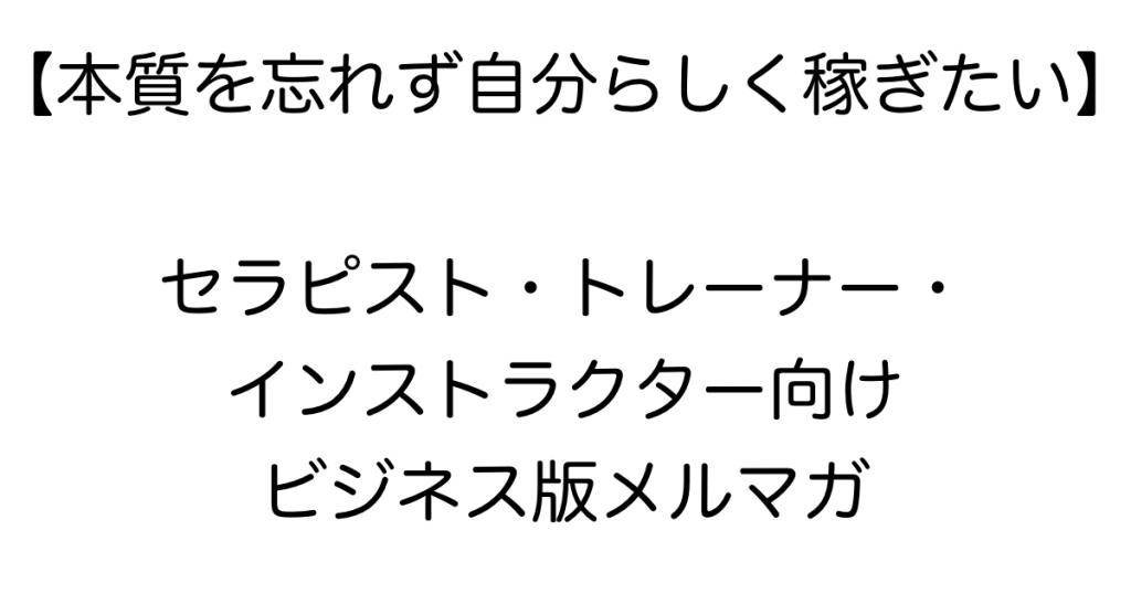 セラピスト・インストラクター・トレーナー向けビジネス版メルマガ