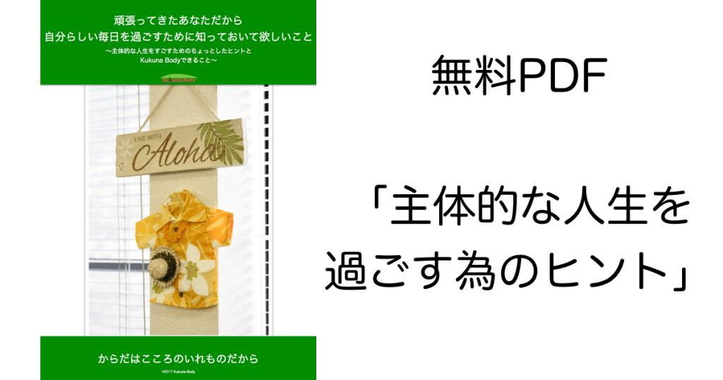 無料PDF【主体的な人生を過ごすためのヒント】