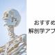 オススメの解剖学アプリ(iPad, Mac)